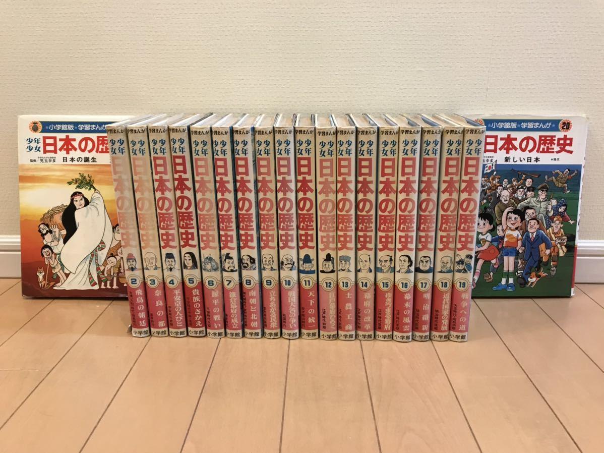 古書・初版 小学館学習まんが 少年少女 日本の歴史 全24巻_画像1