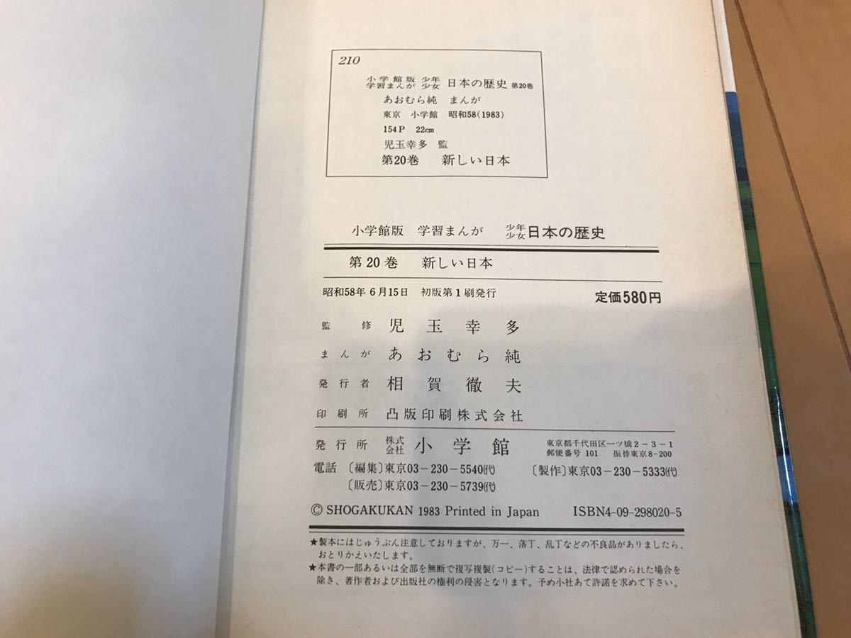 古書・初版 小学館学習まんが 少年少女 日本の歴史 全24巻_画像4