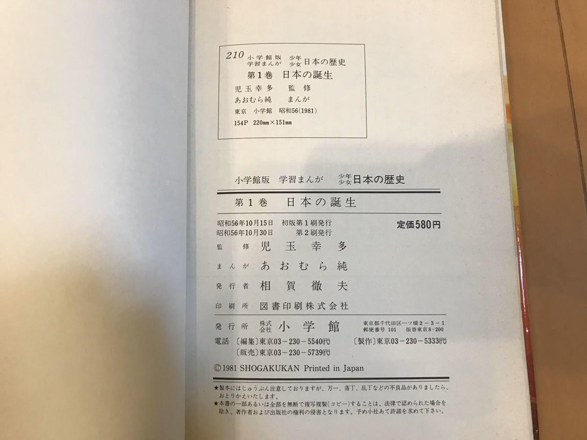 古書・初版 小学館学習まんが 少年少女 日本の歴史 全24巻_画像3