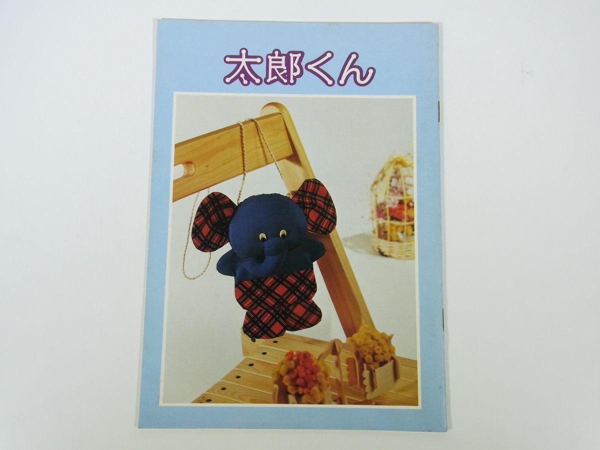 日本人形手芸学院テキスト 太郎くん 日本人形作家協会 昭和 小冊子 裁縫 作り方 ※材料なし・型紙なし