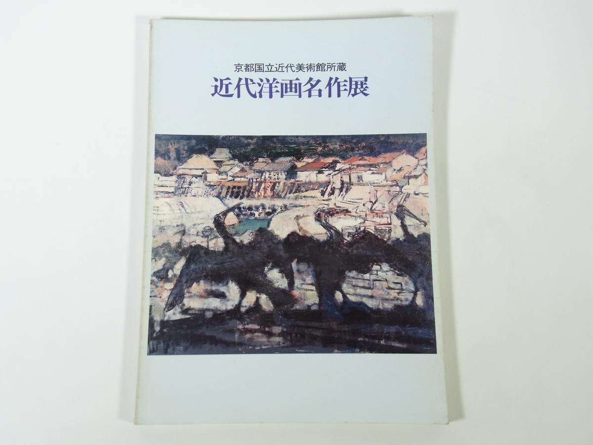 近代洋画名作選 京都国立近代美術館所蔵 1984 大型本 展覧会 図版 図録 絵画 日本画 芸術 絵画_画像1