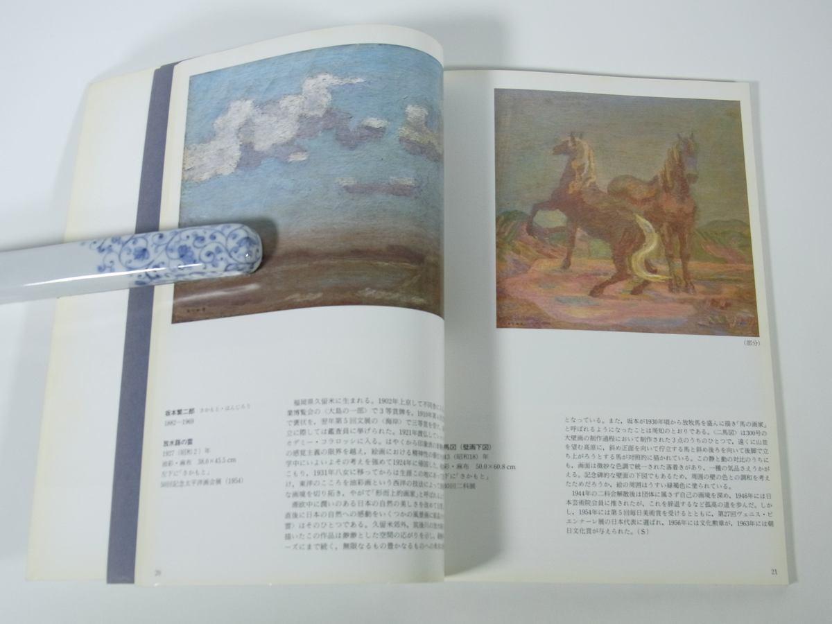 近代洋画名作選 京都国立近代美術館所蔵 1984 大型本 展覧会 図版 図録 絵画 日本画 芸術 絵画_画像8