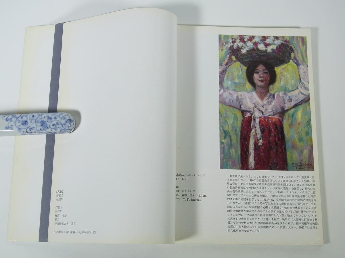 近代洋画名作選 京都国立近代美術館所蔵 1984 大型本 展覧会 図版 図録 絵画 日本画 芸術 絵画_画像6