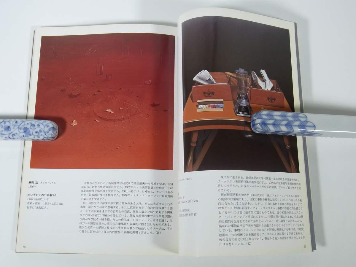 近代洋画名作選 京都国立近代美術館所蔵 1984 大型本 展覧会 図版 図録 絵画 日本画 芸術 絵画_画像9