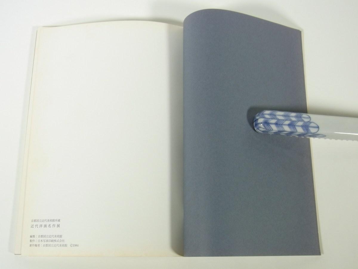近代洋画名作選 京都国立近代美術館所蔵 1984 大型本 展覧会 図版 図録 絵画 日本画 芸術 絵画_画像10