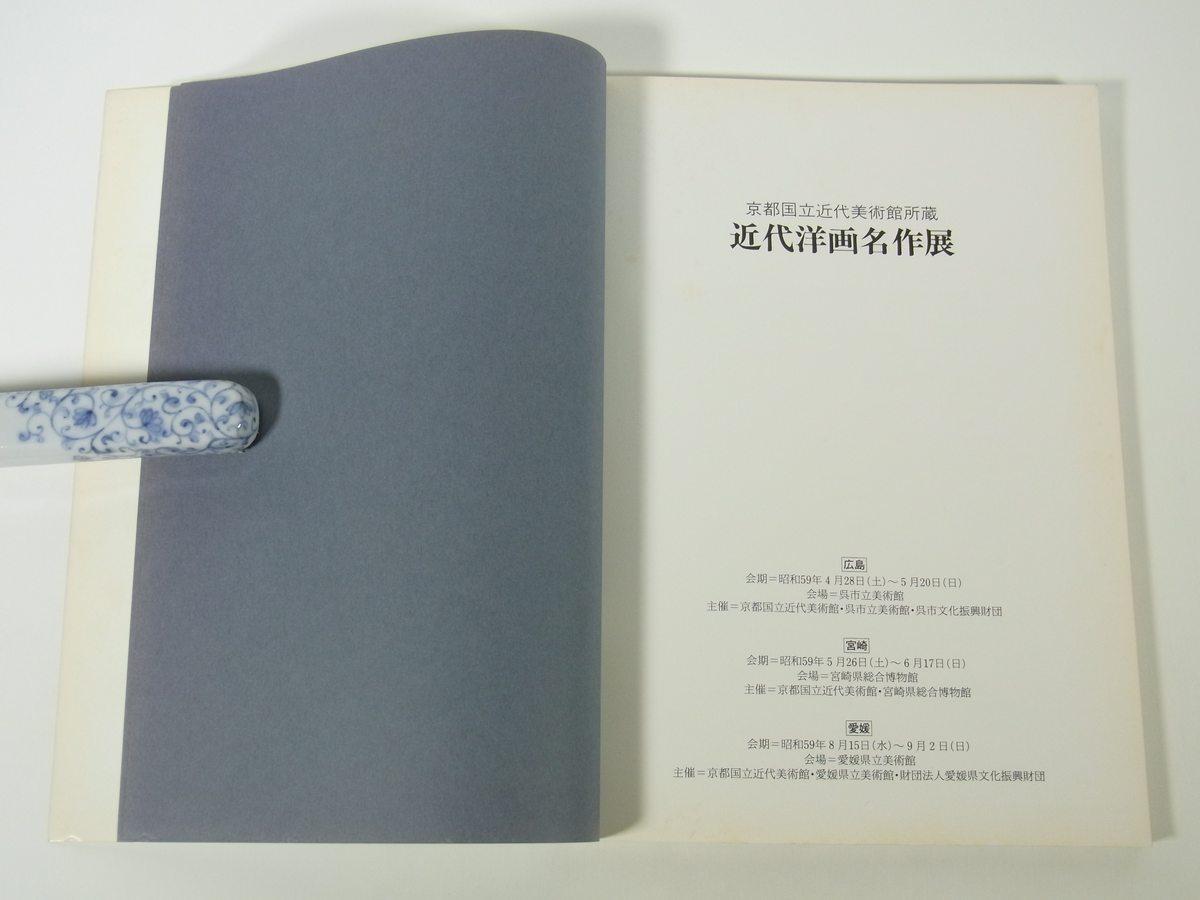近代洋画名作選 京都国立近代美術館所蔵 1984 大型本 展覧会 図版 図録 絵画 日本画 芸術 絵画_画像5