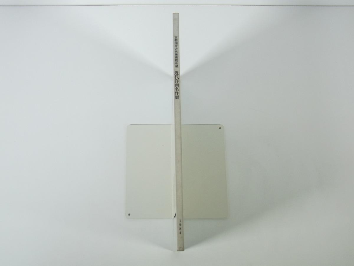 近代洋画名作選 京都国立近代美術館所蔵 1984 大型本 展覧会 図版 図録 絵画 日本画 芸術 絵画_画像3