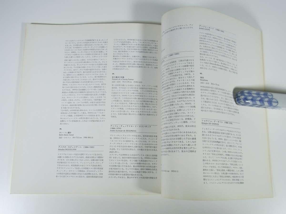 珠玉のブリヂストン美術館コレクション 近代ヨーロッパ美術の巨匠たち 愛媛新聞社 1983 大型本 展覧会図録 図版 画集 芸術 絵画 洋画_画像9