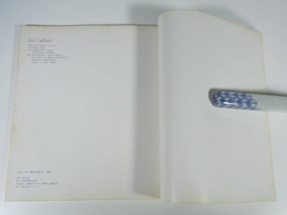 珠玉のブリヂストン美術館コレクション 近代ヨーロッパ美術の巨匠たち 愛媛新聞社 1983 大型本 展覧会図録 図版 画集 芸術 絵画 洋画_画像10