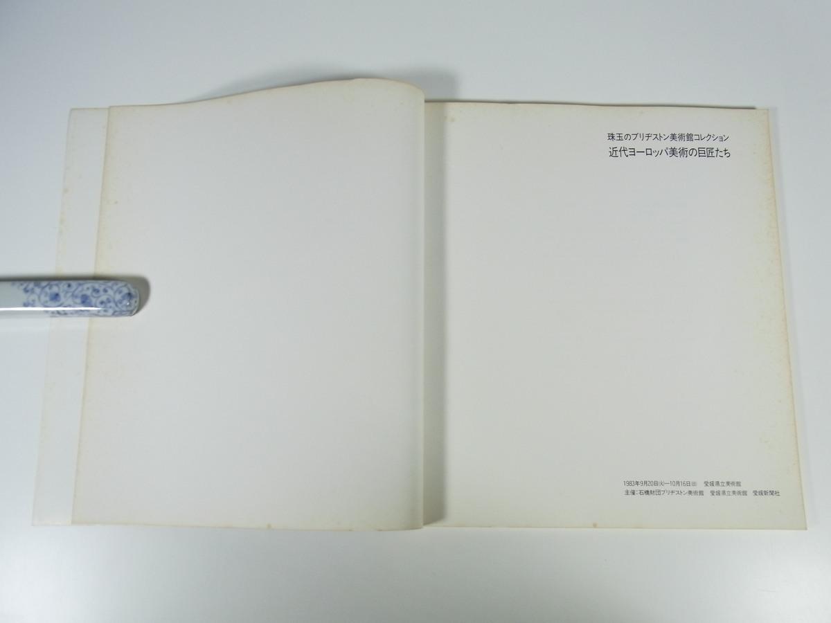 珠玉のブリヂストン美術館コレクション 近代ヨーロッパ美術の巨匠たち 愛媛新聞社 1983 大型本 展覧会図録 図版 画集 芸術 絵画 洋画_画像5
