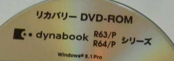 9566 東芝 dynabook R63/P R64/P リカバリディスク 3枚組 Windows8.1Pro_画像2