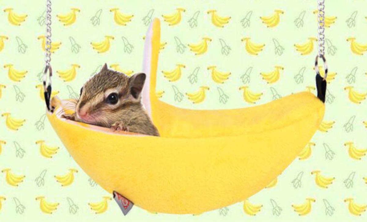 ペットベッド☆バナナベッド☆小動物☆ハムスター☆リス☆寝床☆ハンモック