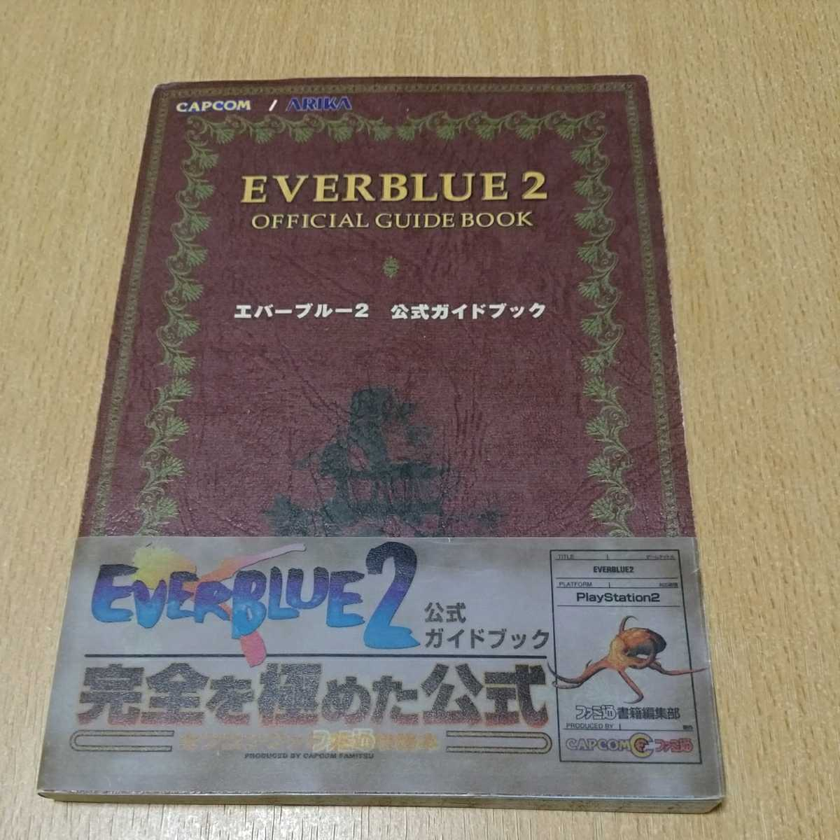 【PS2攻略本】エバーブルー2 公式ガイドブック 帯付き EVER BLUE2 OFFICIAL GUIDE BOOK CAPCOM ARIKA_画像1