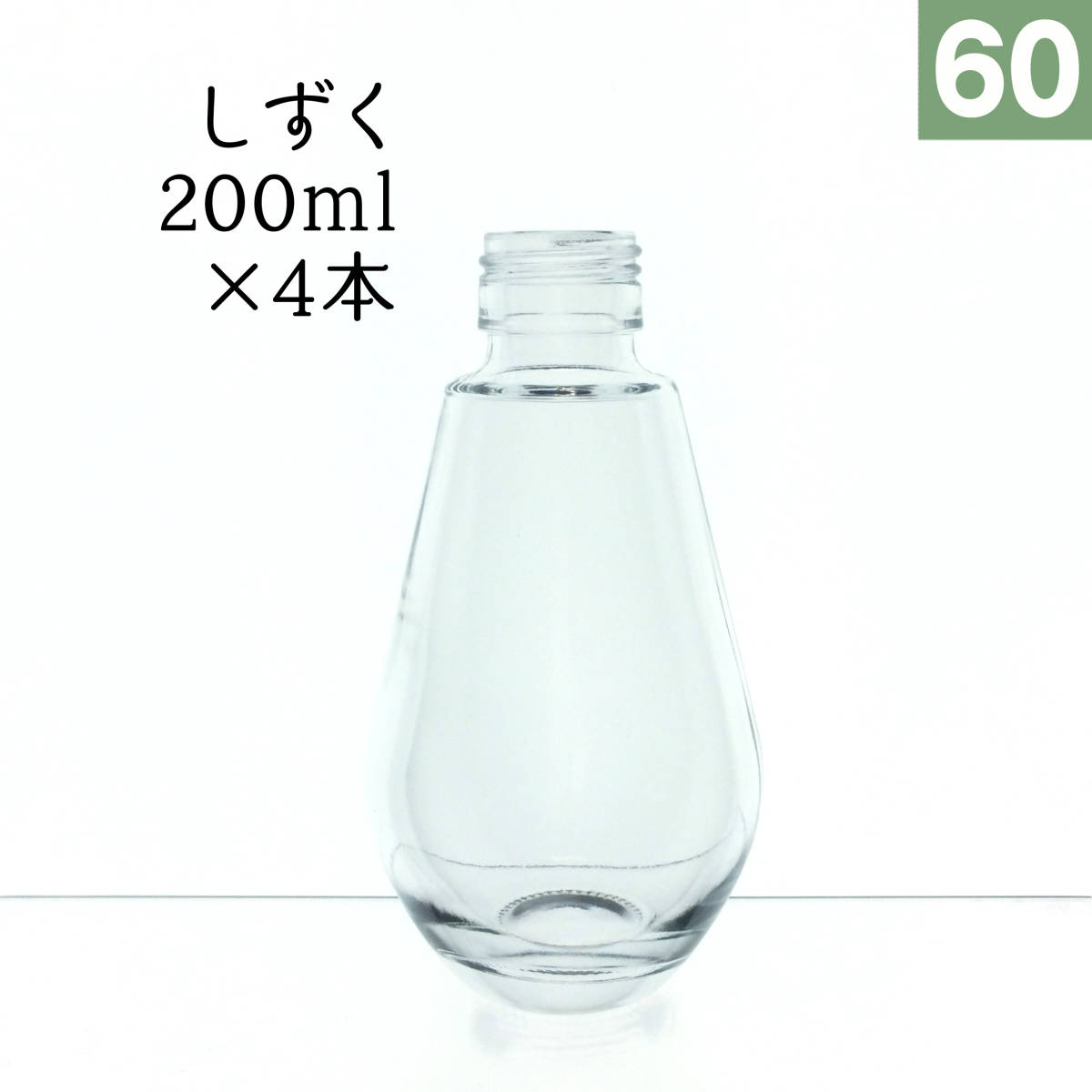 ハーバリウム瓶 しずく200ml 4本_画像1