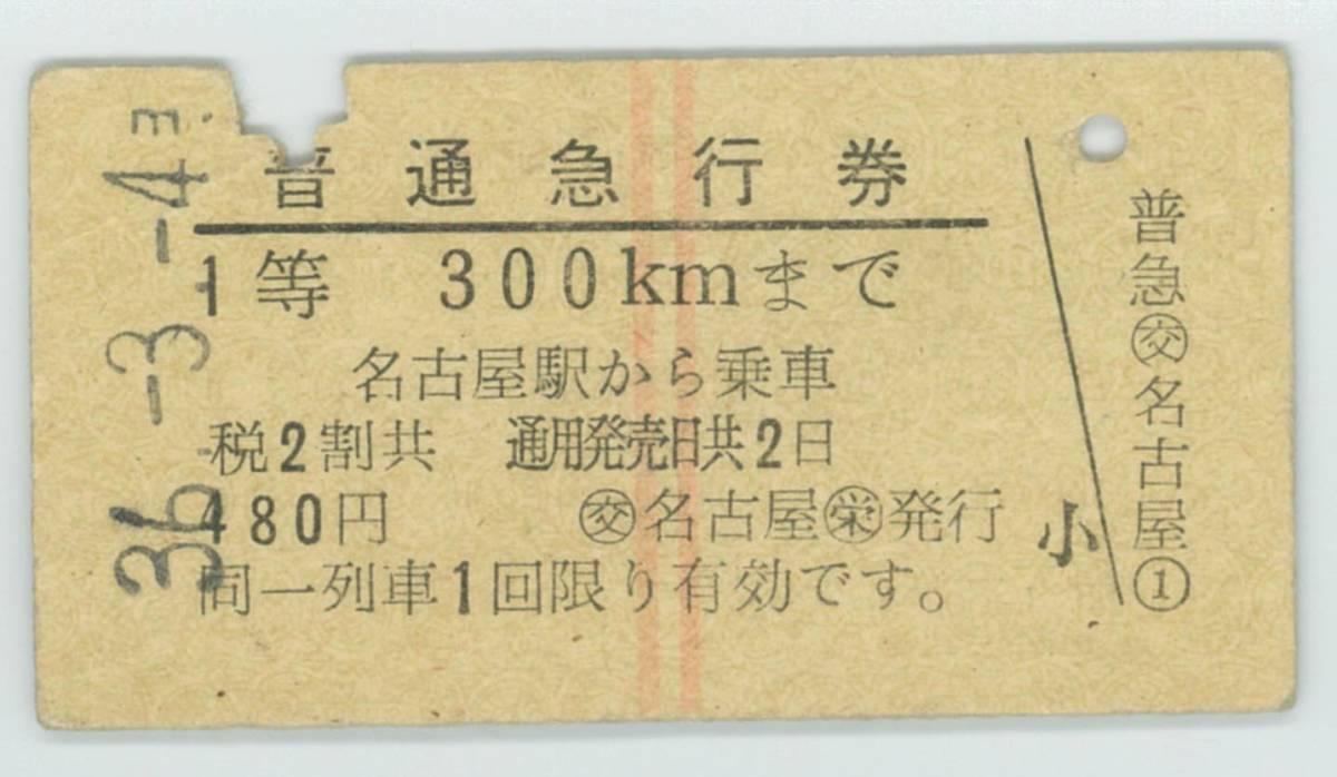 昭和36年 普通急行券 1等 300kmまで 赤線2条 交通公社名古屋栄発行  _画像1