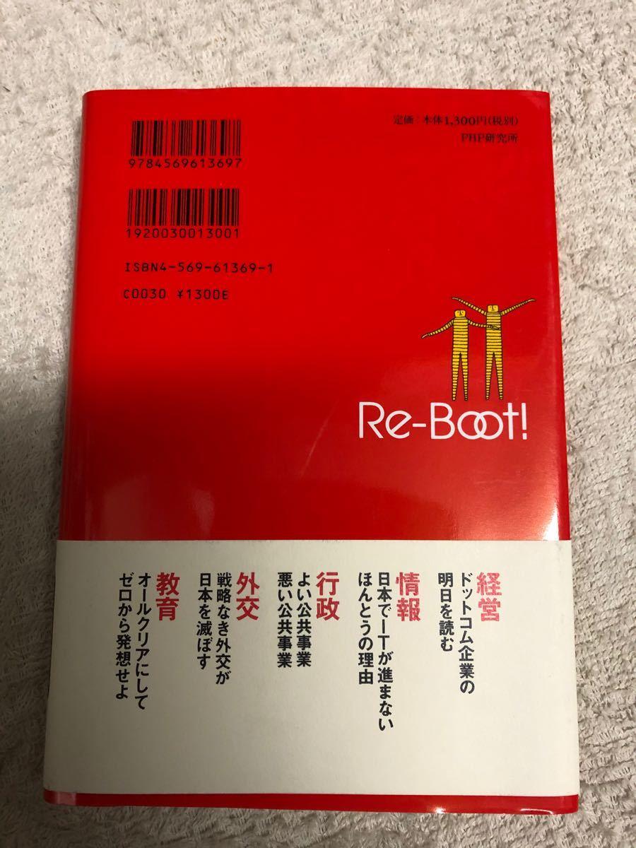 Re‐boot!/大前研一