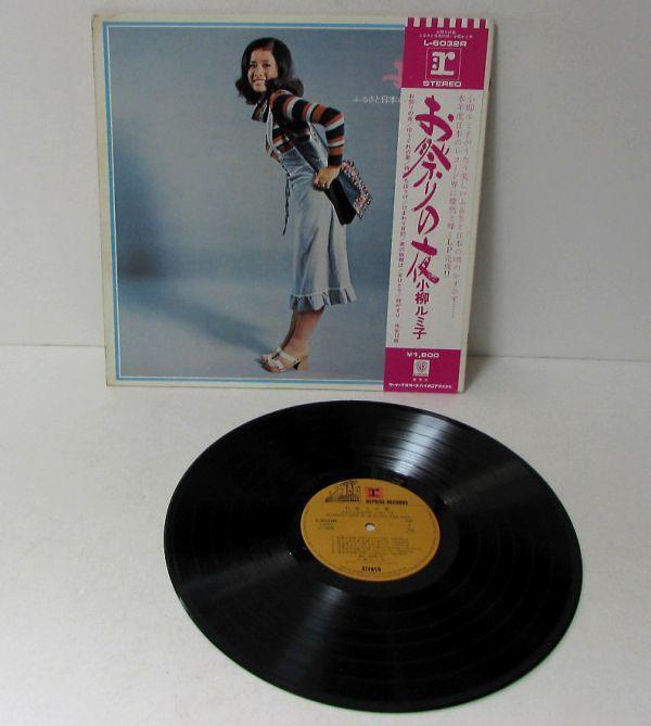 レコード LP 小柳ルミ子 お祭りの夜 帯付 ワーナー L-6032R L3620_画像1