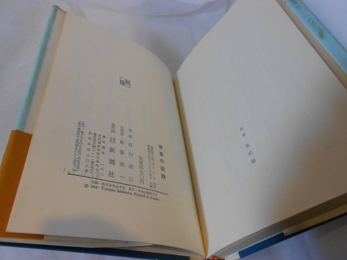 石川達三『青春の蹉跌』生きることは闘いだ、他人は皆敵だ、人生の勝利者になるのだ!若い情熱、冷たい孤独感 青春とはなにか、と問いかける_画像4