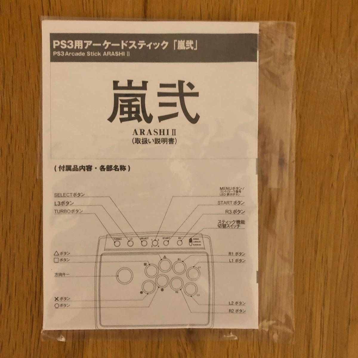 PS3 プレイステーション3 アーケードスティック 嵐 (ARASHI)