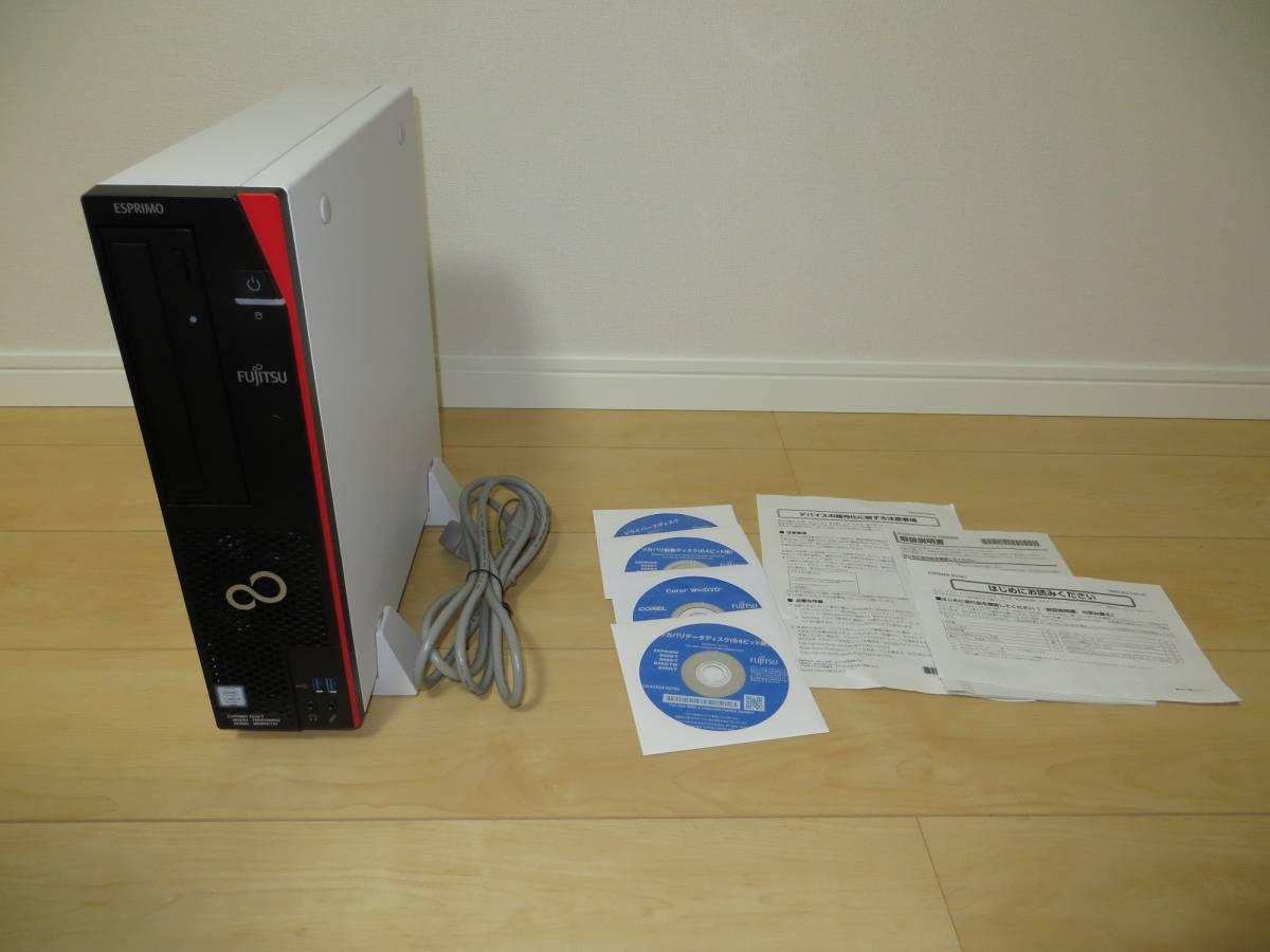 1円★FUJITSU 富士通 デスクトップ ESPRIMO D558/T 第8世代 Core i3 8100/4GB★ジャンク扱い