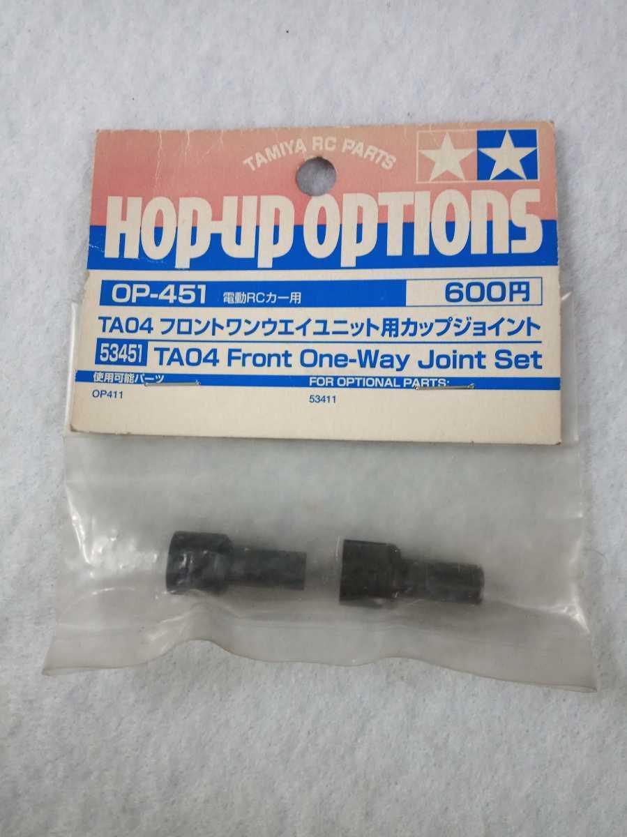【RCパーツ】 TAMIYA タミヤ OP-451 TA04 フロントワンウェイユニット用カップジョイント (53451):
