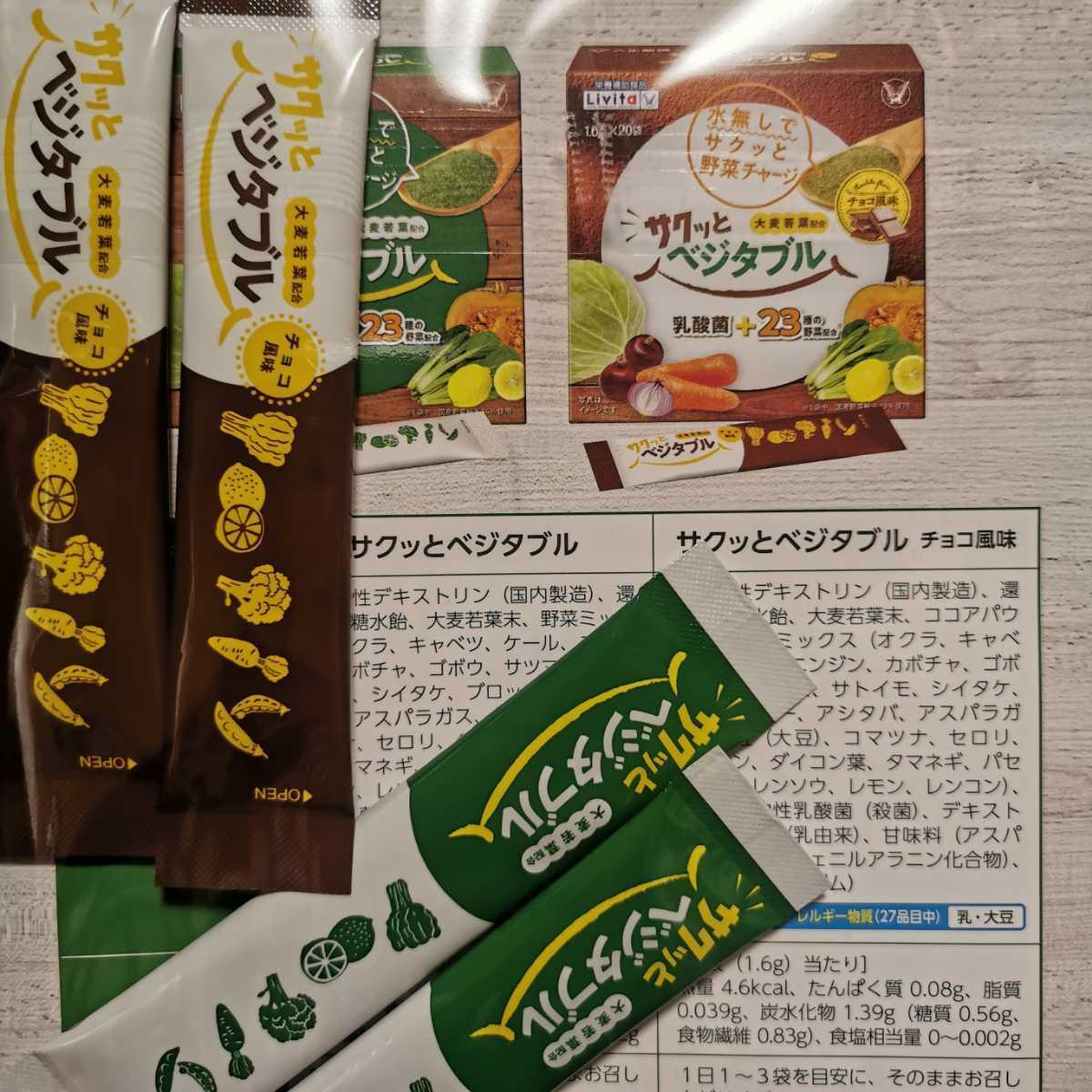 新品 未開封 大正製薬「栄養補助食品」サクッとベジタブル サンプル サクットベジタブル チョコ風味 2種×2個 計4個_画像1