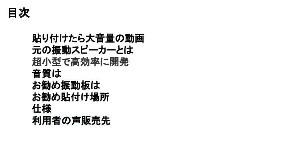 スライド 「伝振動スピーカーとは」初級編 pdfファイル ★鄭AV_画像2