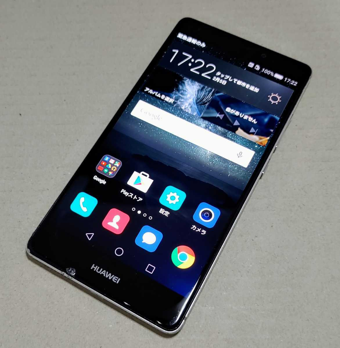 SIMフリースマートフォン HUAWEI Mate S 中古品 難あり品 動作可 Androidバージョン5.1.1 送料198円~ 各種発送対応 ファーウェイ CRR-L09_画像1