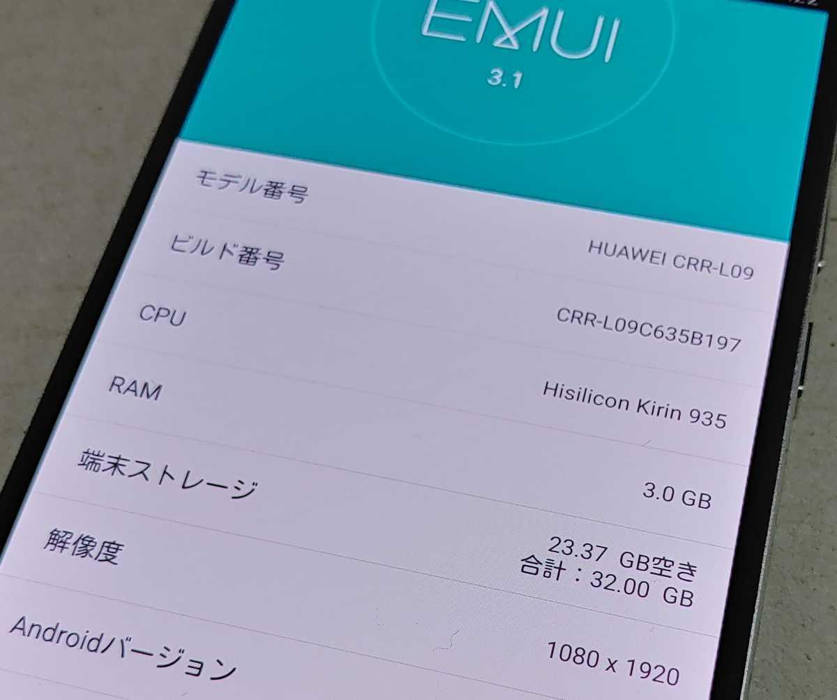 SIMフリースマートフォン HUAWEI Mate S 中古品 難あり品 動作可 Androidバージョン5.1.1 送料198円~ 各種発送対応 ファーウェイ CRR-L09_画像4