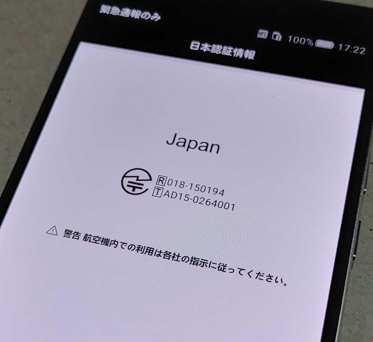 SIMフリースマートフォン HUAWEI Mate S 中古品 難あり品 動作可 Androidバージョン5.1.1 送料198円~ 各種発送対応 ファーウェイ CRR-L09_画像5