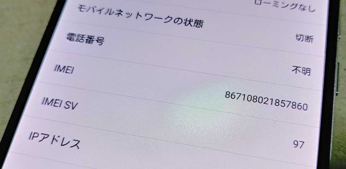 SIMフリースマートフォン HUAWEI Mate S 中古品 難あり品 動作可 Androidバージョン5.1.1 送料198円~ 各種発送対応 ファーウェイ CRR-L09_画像3