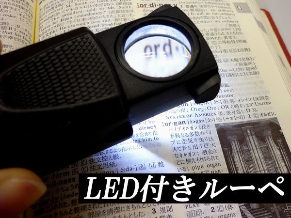 메일 변 송료 무료 LED 소형 확대경 [A] 흠집 열쇠 고리 타입/23, 안경, 콘택트 & 돋보기 & 라이트 확대경