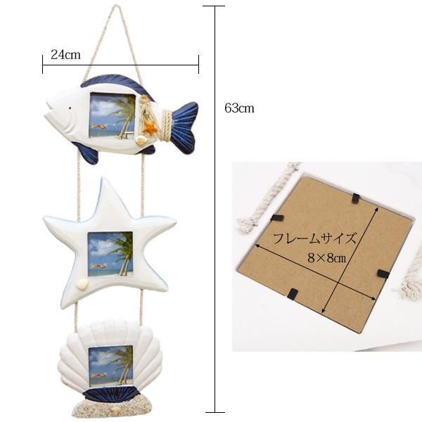 壁掛けフォトフレーム 3連 マリンモチーフ 写真立て 8×8cm 魚 貝殻/23к_画像2