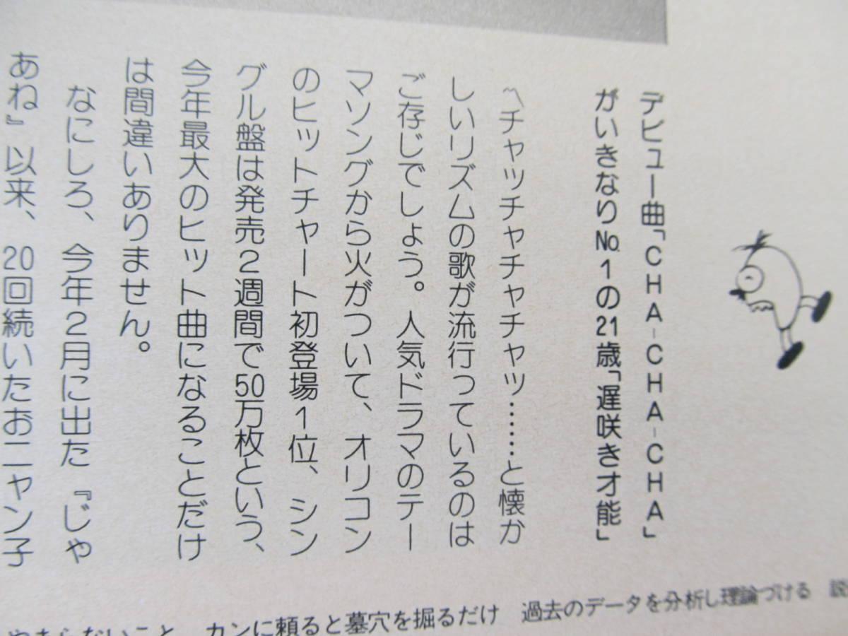 ★切抜◆2P◆『 石井明美 』◆中古◆[ w411120116h ]超激レア記事!お見逃しなく!!_画像2