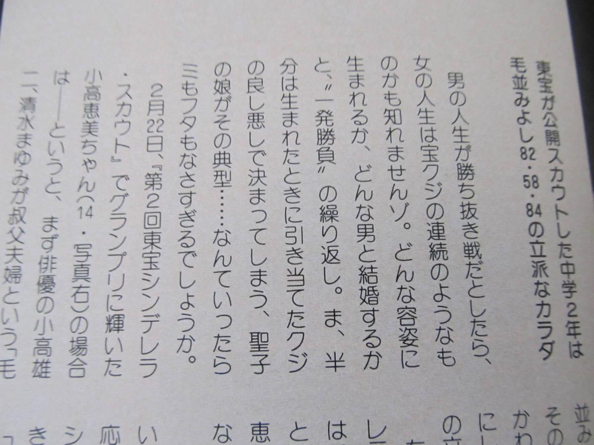 ★切抜◆2P◆『 小高恵美 沢口靖子 』◆中古◆[ u313091126f ]超激レア記事!お見逃しなく!!_画像3
