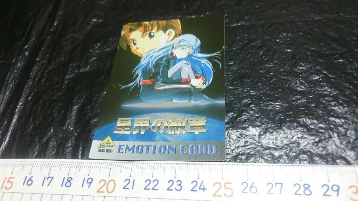 送料無料! エモーションカード 星界の紋章 トレーディングカード トレカ emotion card A_画像1