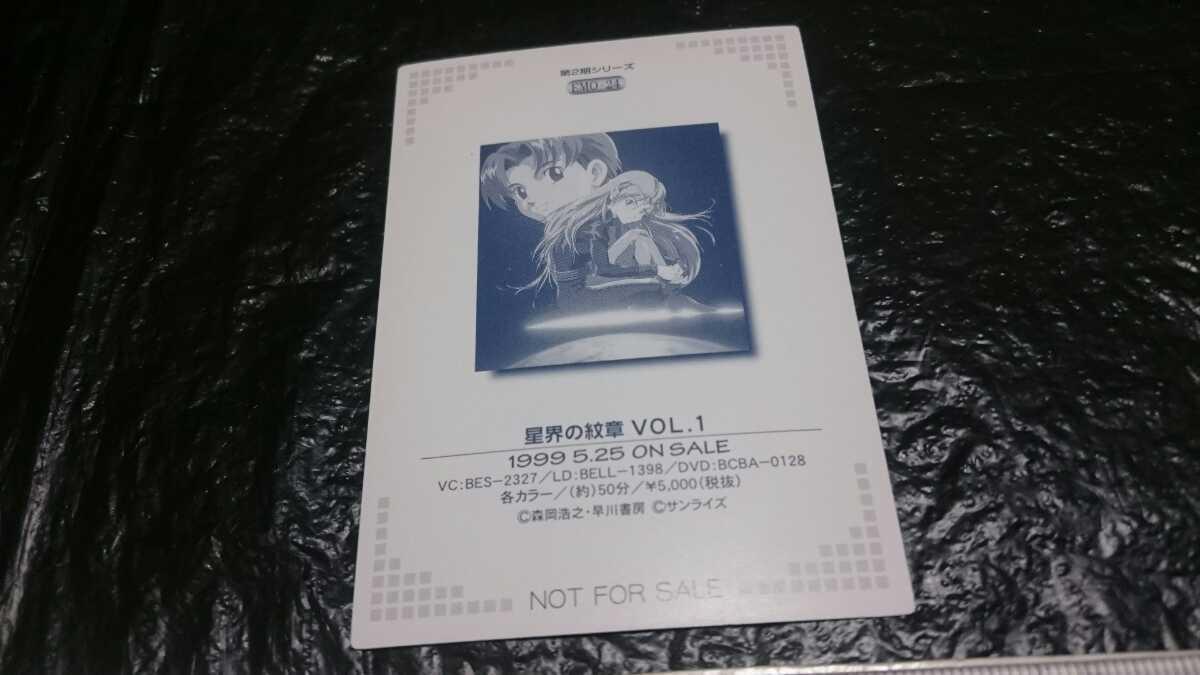 送料無料! エモーションカード 星界の紋章 トレーディングカード トレカ emotion card A_画像2