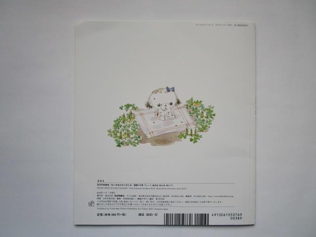 ちいさなかがくのとも 「しーっ あれは なんの おと?」 (ソフトカバー) 小野寺悦子 城芽ハヤト 福音館書店