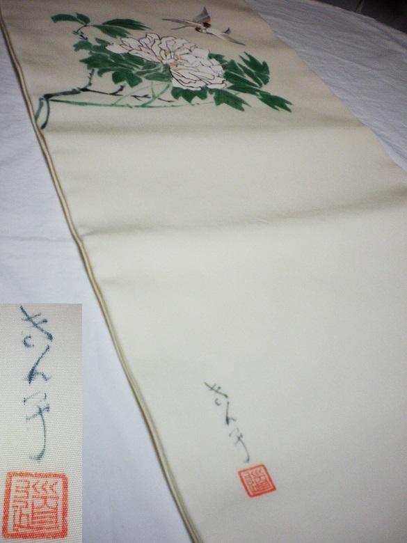 きん子 手描き 雀と牡丹 開き仕立 芯出し仕立て 9寸開き名古屋帯 オフホワイト リメイク材料 ハギレ 古布_画像2