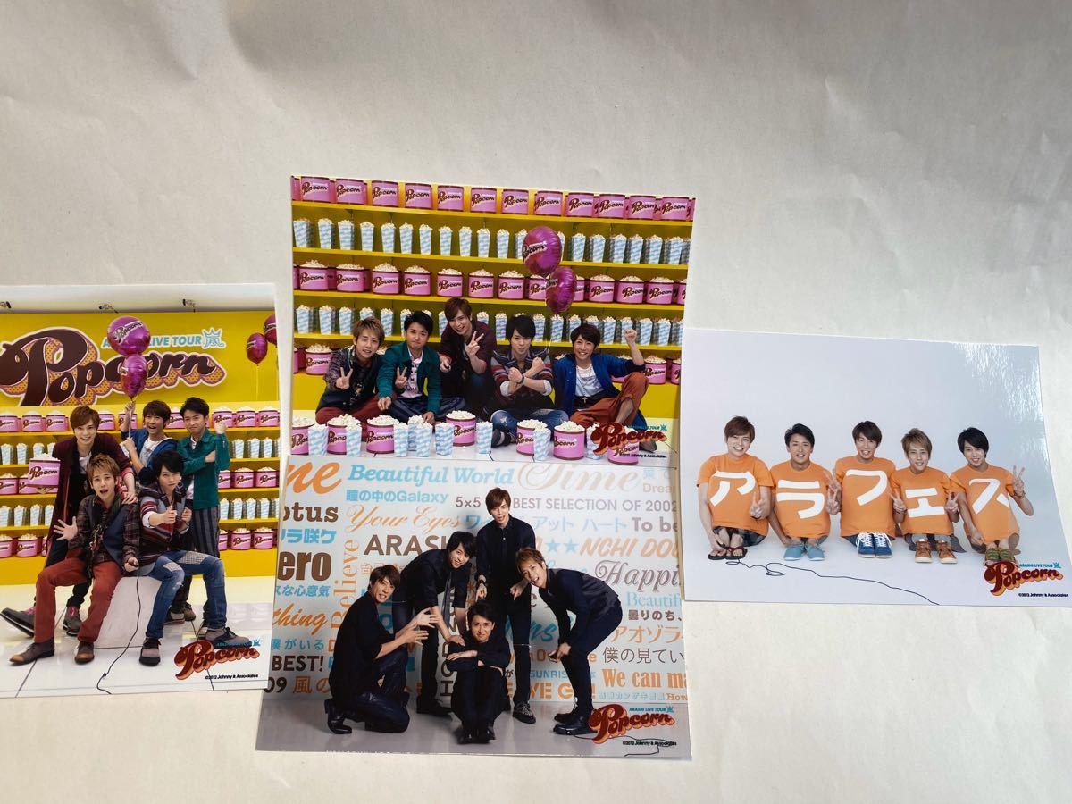 嵐 ポップコーンLIVE TOUR 生写真 公式写真