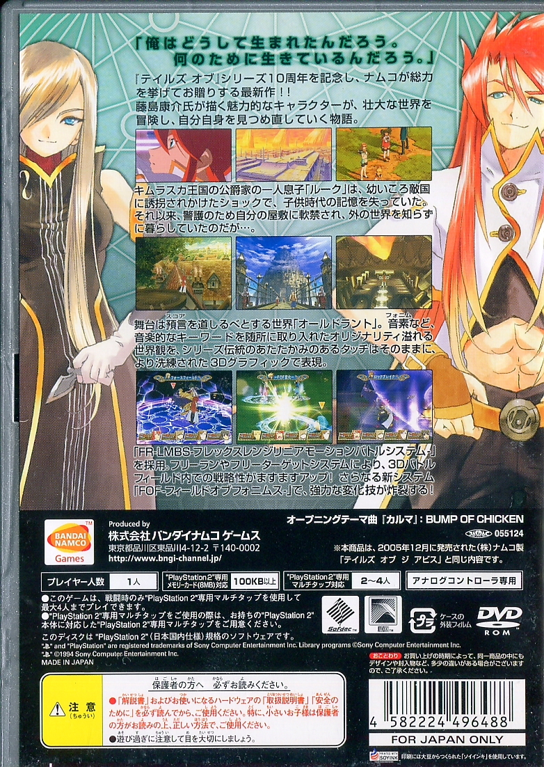 【PS2】テイルズ オブ ジ アビス(TALES OF THE ABYSS)