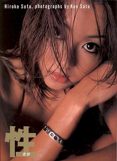 性(さが)[須藤寛子(モデル)][ゆうパケット送料無料](s6986)(SYM-07)_画像1