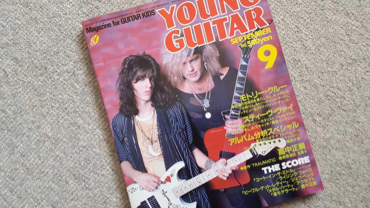 YOUNG GUITAR 1985年9月号 ヤングギター モトリー・クルー 高中正義 スティーヴ・ヴァイ ラウドネス ジェフ・ベック ライジング・フォース