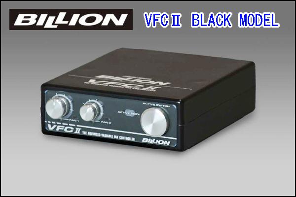 【新バージョン】 BILLION ビリオン 電動ファンコントローラー VFC Ⅱ BLACK MODEL ブラック BVTW-03_画像はイメージです。