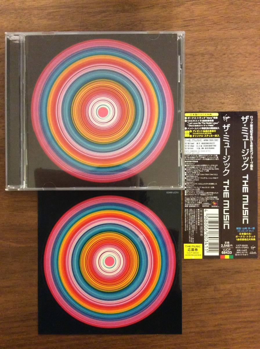 ザ ミュージック CD国内版 初回生産版