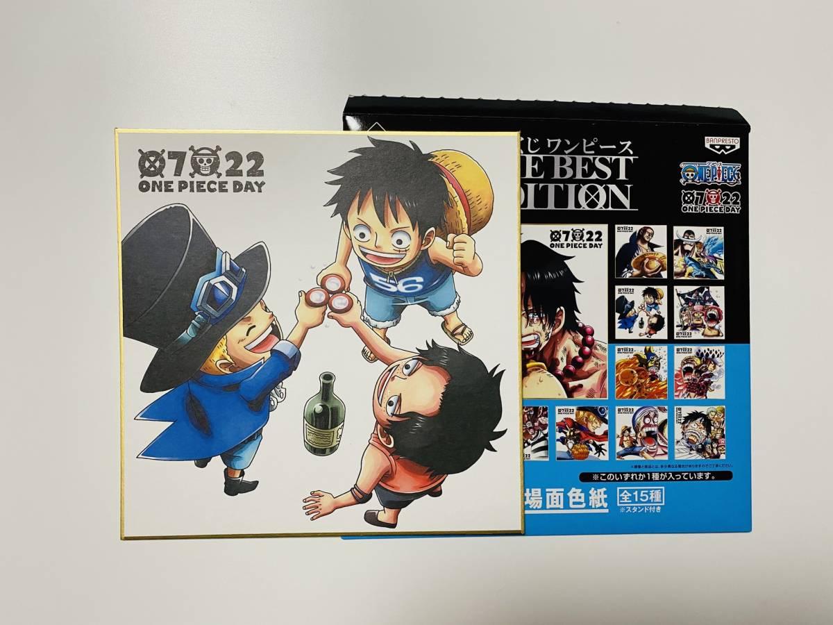 ワンピース 一番くじ the best edition G賞 名場面色紙 盃兄弟 ルフィ/エース/サボ _画像1