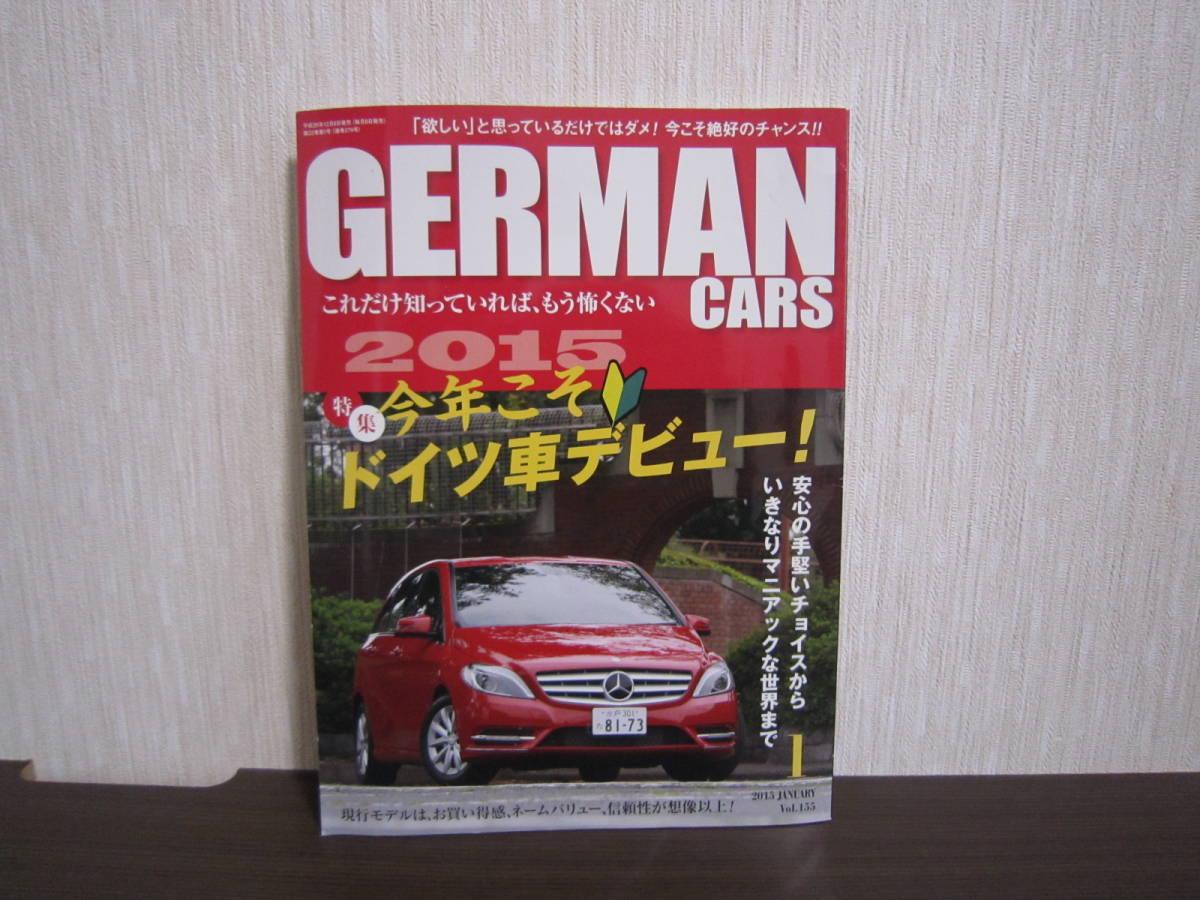 【GERMAN CARS 2015年1月 今年こそドイツ車デビュー】ジャーマンカーズ メルセデスベンツ Eクラス BMW 3シリーズ W124 190E W140 雑誌 本_画像1