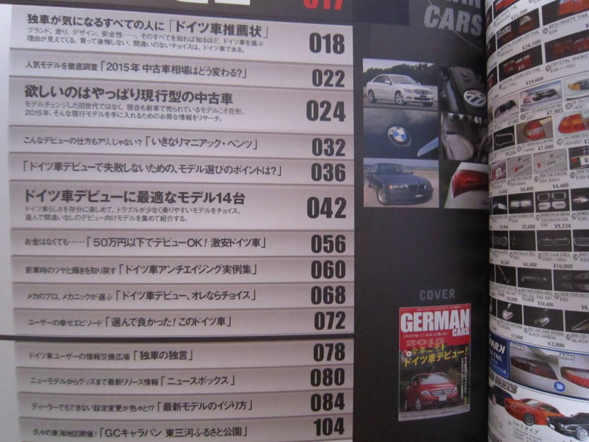 【GERMAN CARS 2015年1月 今年こそドイツ車デビュー】ジャーマンカーズ メルセデスベンツ Eクラス BMW 3シリーズ W124 190E W140 雑誌 本_画像3