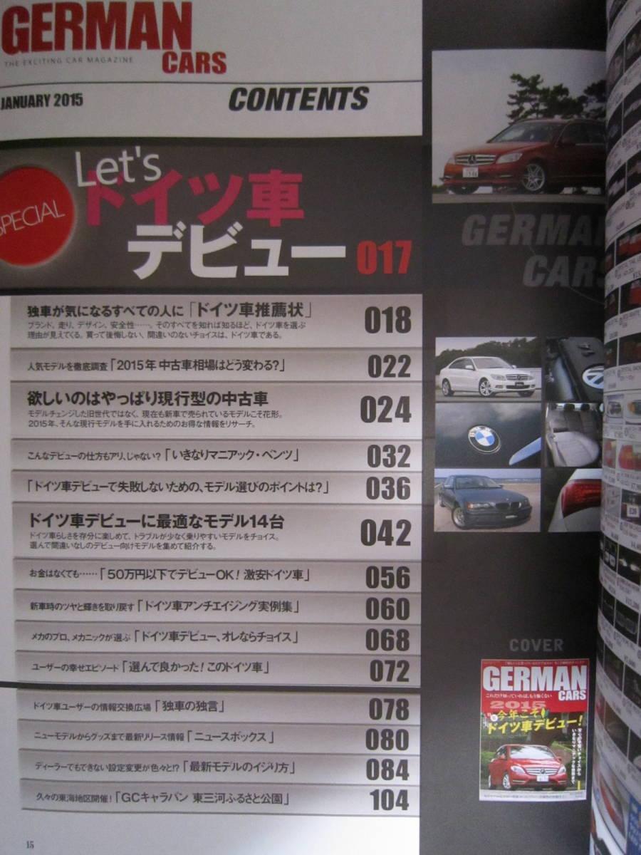 【GERMAN CARS 2015年1月 今年こそドイツ車デビュー】ジャーマンカーズ メルセデスベンツ Eクラス BMW 3シリーズ W124 190E W140 雑誌 本_画像2