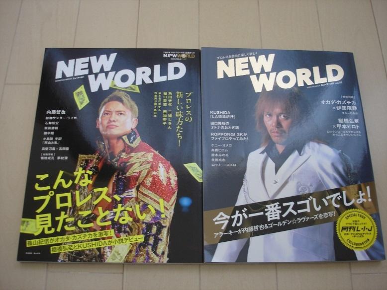 新日本プロレスワールド公式ブック「NEW WORLD」2冊セット美品 オカダカズチカ・内藤哲也・高橋ヒロム・棚橋弘至_画像1